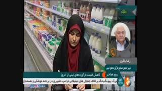 کاهش قیمت فرآورده های شیری از امروز