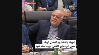 دیپلماسی نفتی ایران
