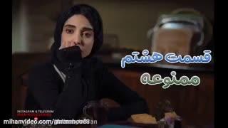 Mamnooe series episode ۸ | دانلود سریال ممنوعه قسمت۸ - سیما دانلود