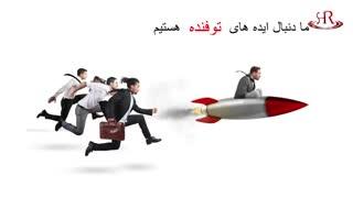 راه کارهای ایجاد استارتاپ های ثروت آفرین در ایران