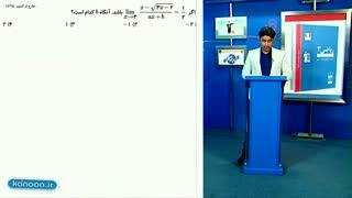 تدریس کامل حد در ریاضی دوازدهم تجربی از علی هاشمی