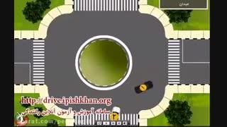 آموزش حق تقدم در رانندگی