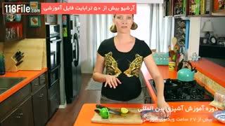 جدیدترین آموزش آشپزی بین المللی-0 تا 100