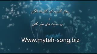 پخش گسترده موزیک شما در کلیه کانال های موزیک  از طریق تهران سانگ .