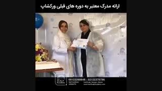ارائه مدرک بعد از ورکشاپ اسکالپ آکادمی ایران اسکالپ