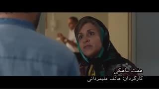 دانلود رایگان فیلم هفت ماهگی - ایران سینما