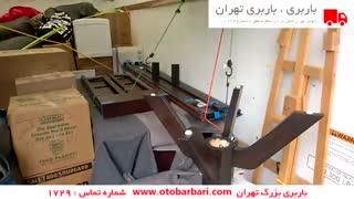 هزینه اسباب کشی در تهران | باربری بزرگ تهران شماره تماس : 1729