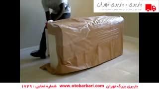 باربری | باربری بزرگ تهران شماره تماس : 1729