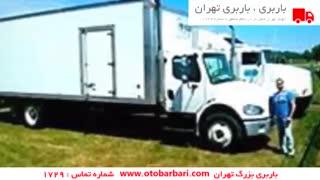 شرکت باربری تهران | باربری بزرگ تهران شماره تماس : 1729