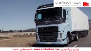 باربری شهرستان | باربری بزرگ تهران شماره تماس : 1729