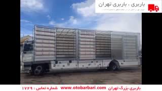 باربری تهران به شهرستان | باربری بزرگ تهران شماره تماس : 1729