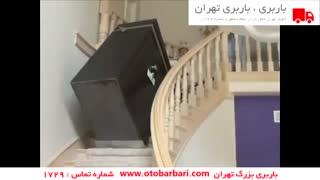 اتوبار غرب تهران | باربری بزرگ تهران شماره تماس : 1729