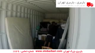 اتوبار شرق تهران | باربری بزرگ تهران شماره تماس : 1729