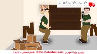 قیمت باربری | باربری بزرگ تهران شماره تماس : 1729