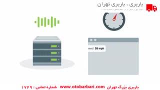 اپلیکیشن باربری | باربری بزرگ تهران شماره تماس : 1729