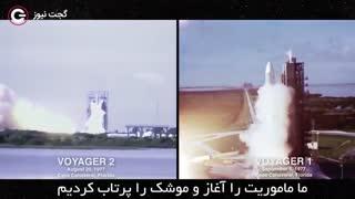 آغاز ماجراجویی کاوشگر وویجر 2 در فضای میان ستاره ای