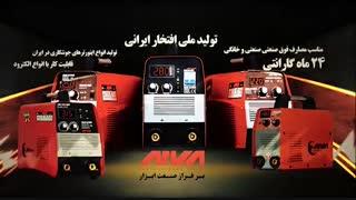 ابزار آلات جوشکاری آروا | خرید 61672-021
