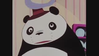 انیمه سینمایی کوتاه پاندا و بچه پاندا 1 (1972)