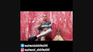 آموزش آواز - آموزش صداسازی - محمود عبدالملکی - قسمت دوازدهم - سلفژ - فن بیان - آواز - صداسازی