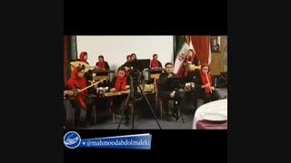 شاه شمشاد قدان - محمود عبدالملکی - ارکستر هنرستان موسیقی دخترانه - سالار عقیلی
