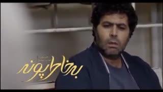 دانلود فیلم به خاطر پونه - ایران سینما