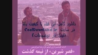 دانلود فیلم قصر شیرین با بازی حامد بهداد /لینک درتوضیحات