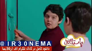 دانلود فیلم پاستاریونی با کیفیتFULL HD|فیلم پاستاریونی