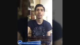قسمتی از نظرات یکی از هنرجویان کلاس های حضوری صداسازی محمود عبدالملکی - صداسازی آموزش آواز