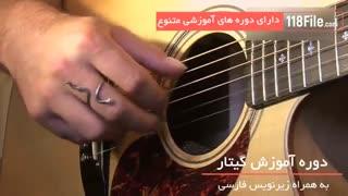 آموزش گیتار  کلاسیک با روشهای ساده