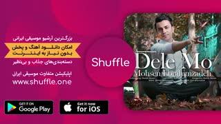 آهنگ جدید محسن ابراهیم زاده به نام دل مو  Mohsen Ebrahim zadeh new song Dele mo