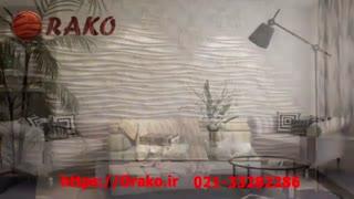 نمونه کار دیوارپوش گچی (سه بعدی) اراکو 33282286-021