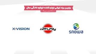 برترین برند ایرانی تولیدکننده لوازم خانگی سال از نگاه کاربران دیجی کالا