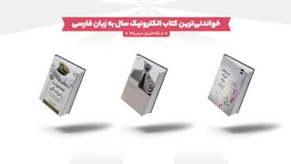 خواندنیترین کتاب الکترونیک سال به زبان فارسی از نگاه کاربران دیجی کالا