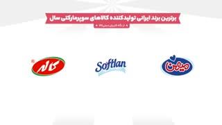 برترین برند ایرانی تولیدکننده کالاهای سوپرمارکتی سال از نگاه کاربران دیجی کالا