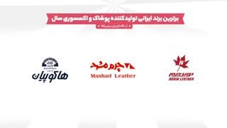 برترین برند ایرانی تولیدکننده پوشاک و اکسسوری سال از نگاه کاربران دیجی کالا