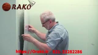 آموزش نصب دیوارپوش بدون درز اراکو 33282286-021