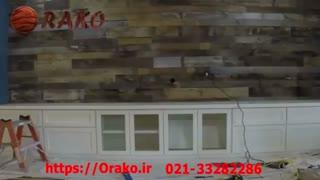 آموزش نصب دیوارپوش MDF اراکو 33282286-021