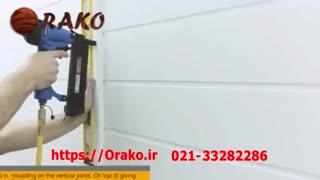 دیوار پوش PVC اراکو 33282286-021