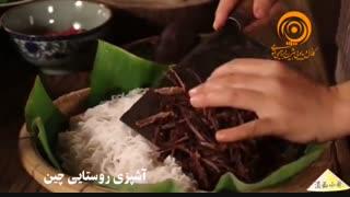 آشپزی روستایی چین