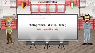 آموزش زبان آلمانی تدریس شماره 1
