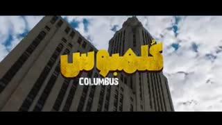 پنجمین تیزر فیلم کلمبوس +دانلود کامل