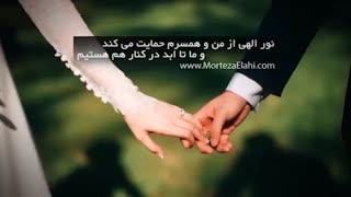 کلیپ جملات تاکیدی مثبت برای ازدواج و جذب عشق