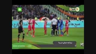 حواشی و خلاصه بازی استقلال و پدیده (26-9-1397)