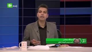 صحبت های سمامی در مورد پیگری شرط بندی های لیگ ایران