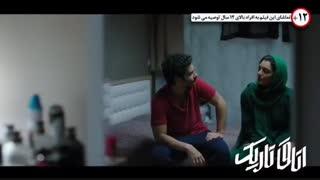 تیزر فیلم سینمایی «اتاق تاریک» ساخته روحالله حجازی