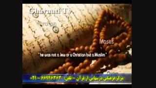 مسلمان چه کسی است؟