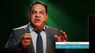 دکتر حسام فیروزی: زمانی اختیار را بدست میاوریم که به آگاهی برسیم
