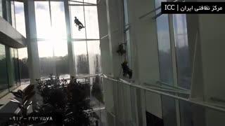 شستشو نما ساختمان | مرکز نظافتی ایران ( ICC )
