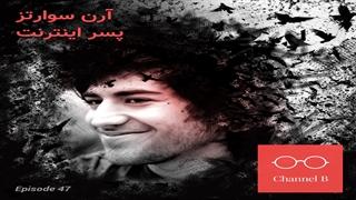 مستند پسر اینترنت: داستان ارون شوارتس با دوبله فارسی