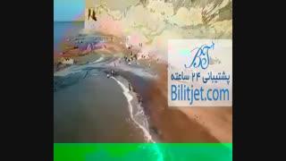 جزیره هرمز خلیج فارس - بلیط جت